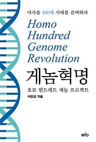 게놈 혁명