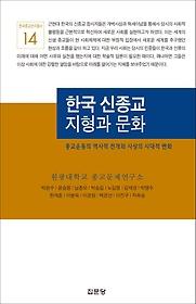 한국 신종교 지형과 문화