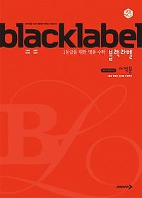 블랙라벨 black label 고등 미적분 (2020)