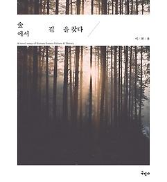 숲에서 길을 찾다