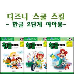 디즈니 스쿨스킬워크북한글2단계여아용-1,2,3호