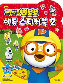 뽀롱뽀롱 뽀로로 에듀 스티커북 2