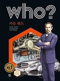 (who?)카를 벤츠 = Karl Benz