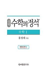 실력 수학의 정석 수학 1 (2020)