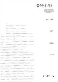 풍연사 사선 (큰글씨책)