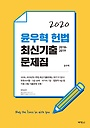 2020 윤우혁 헌법 최신기출문제집 : 2018-2019 기출