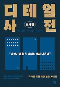 디테일 사전 - 도시 편
