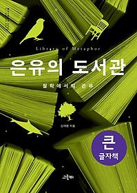 은유의 도서관 (큰글자책)