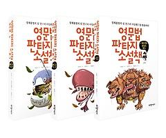 영문법 판타지 소설책 1~3권 세트
