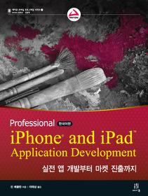 "<font title=""Professional iPhone & iPad Application Development 한국어판"">Professional iPhone & iPad Application D...</font>"