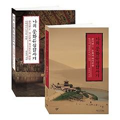 나의 문화유산답사기 중국편 1~2권 세트