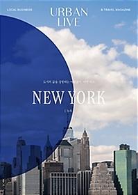 어반 리브 No.5 뉴욕