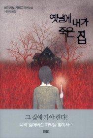 옛날에 내가 죽은 집  : 히가시노 게이고 장편소설