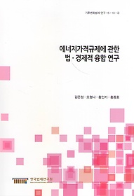"<font title=""에너지가격규제에 관한 법경제적 융합 연구 (기후변화법제 연구 15-19-4)"">에너지가격규제에 관한 법경제적 융합 연구...</font>"