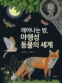 깨어나는 밤, 야행성 동물의 세계