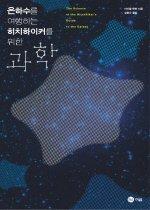 은하수를 여행하는 히치하이커를 위한 과학