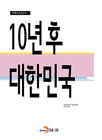 10년후 대한민국