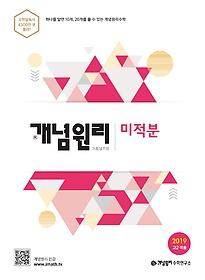 [2권분철] 개념원리 미적분 (2020년용)