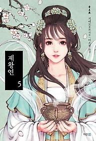 제왕연 5