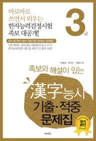 한자능시 기출 적중 문제집 3급 (2009)