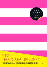 오늘의 일러스트. 1 : 네이버 '한국의 일러스트 작가들', 그들이 그린 세상