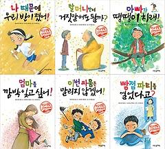 학교생활 고민타파 시리즈 1~6권 세트
