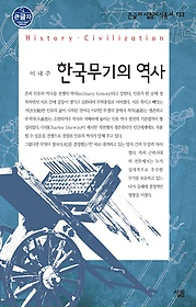 한국무기의 역사 (대활자본)