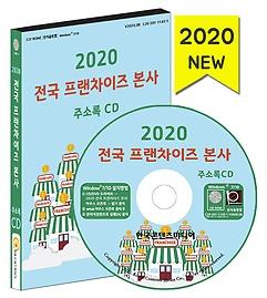 2020 전국 프랜차이즈 본사 주소록 CD:1