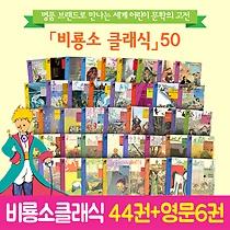 비룡소클래식50권세트
