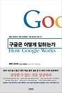 구글은 어떻게 일하는가 (서고T1)