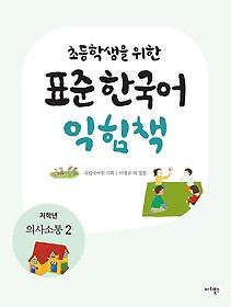 "<font title=""초등학생을 위한 표준 한국어 익힘책 - 의사소통 2 (저학년)"">초등학생을 위한 표준 한국어 익힘책 - 의...</font>"