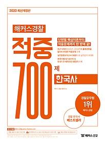 2020 해커스경찰 적중 700제 - 한국사