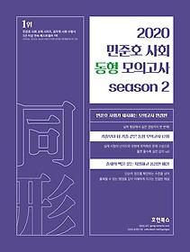 """<font title=""""2020 민준호 사회 동형 모의고사 - season 2"""">2020 민준호 사회 동형 모의고사 - season ...</font>"""