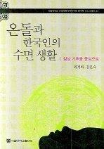 온돌과 한국인의 수면생활