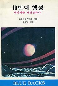 10번째 행성