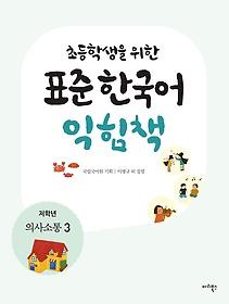 "<font title=""초등학생을 위한 표준 한국어 익힘책 - 의사소통 3 (저학년)"">초등학생을 위한 표준 한국어 익힘책 - 의...</font>"