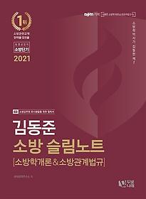 2021 김동준 소방 슬림노트