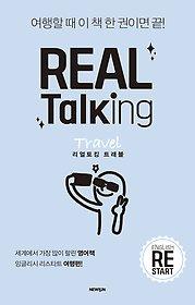 리얼토킹 트래블 REAL Talking Travel