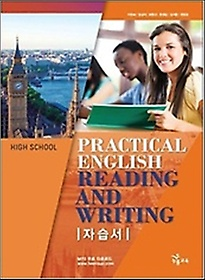 "<font title=""High School English Practical English Reading and Writing 자습서 (2017년용)"">High School English Practical English Re...</font>"