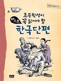 초등학생이 꼭 읽어야 할 베스트 한국 단편