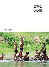 압록강 아이들 :조천현 사진이야기