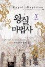 왕실마법사 1-7 완결/작은책 퓨전판타지/273