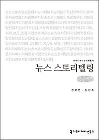 뉴스 스토리텔링 (큰글씨책)