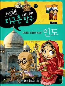 지식똑똑 지구촌 사회 문화 탐구 10 - 인도