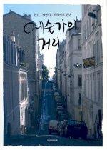(런던·비엔나·파리에서 만난)예술가의 거리