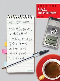 지승호, 더 인터뷰 THE INTERVIEW