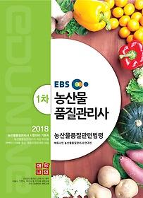 """<font title=""""2018 EBS 농산물품질관리사 1차 기본서 - 농산물질관련법령"""">2018 EBS 농산물품질관리사 1차 기본서 - ...</font>"""