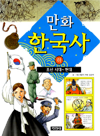 만화 한국사 (하)