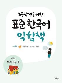 "<font title=""초등학생을 위한 표준 한국어 익힘책 - 의사소통 4 (저학년)"">초등학생을 위한 표준 한국어 익힘책 - 의...</font>"