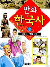 만화 한국사 (상)